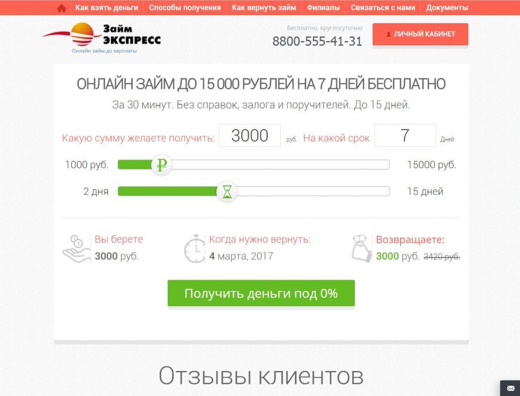 Сайт компании Займ экспресс