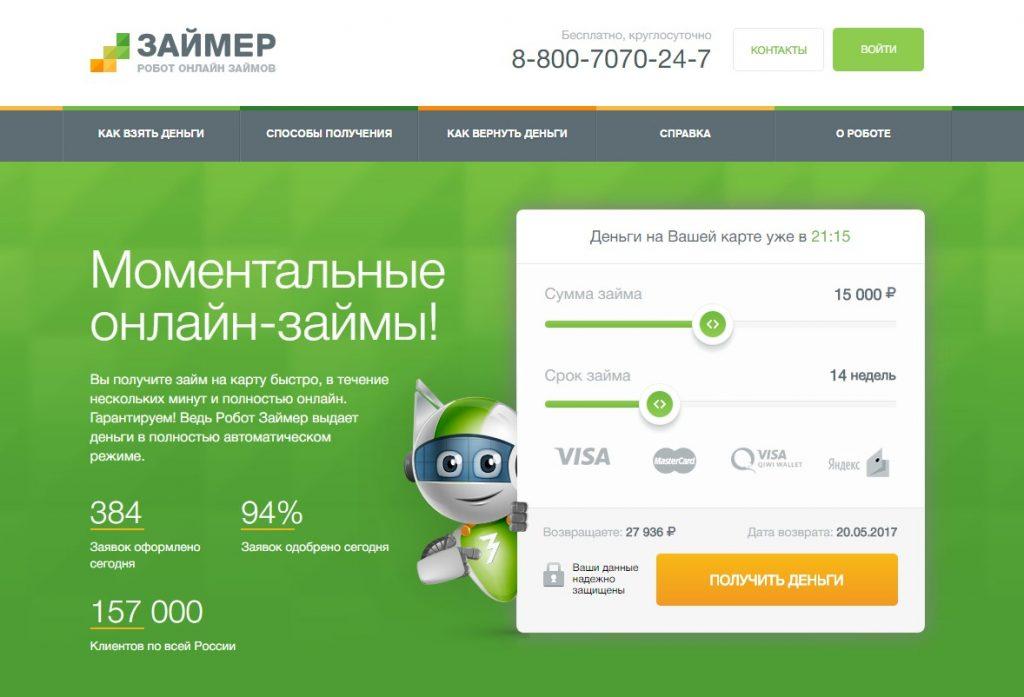 Сайт МФО Займер