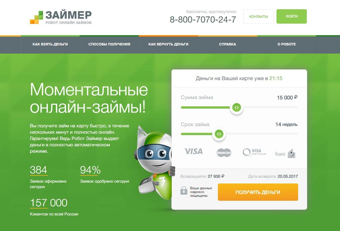 МФО Займер – робот онлайн займов, отзывы
