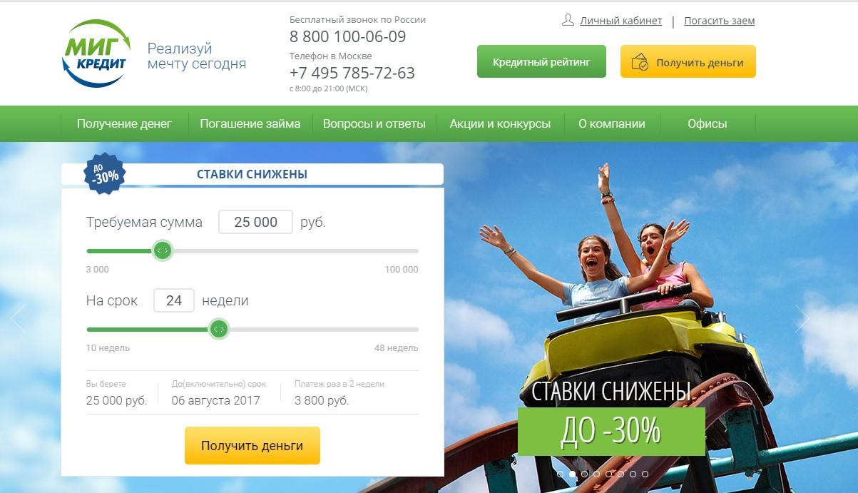 Онлайн заявка на кредит в миг кредите онлайн заявка кредит сбербанка россии