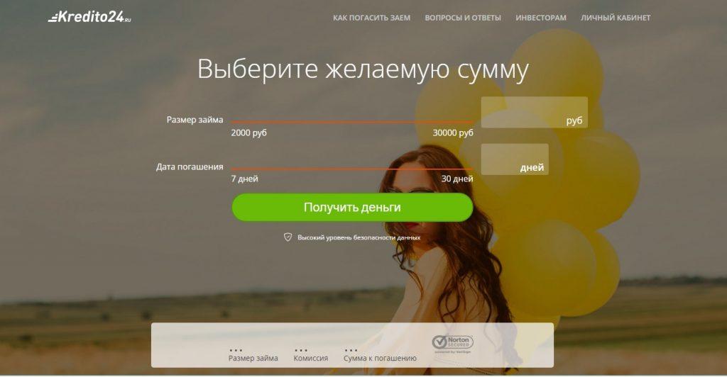 Сайт Кредито 24