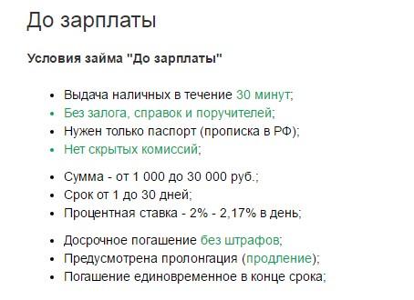 Условия займов в МФО «Центр займов»
