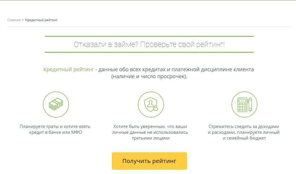 Как узнать кредитный рейтинг на сайте migcredit.ru