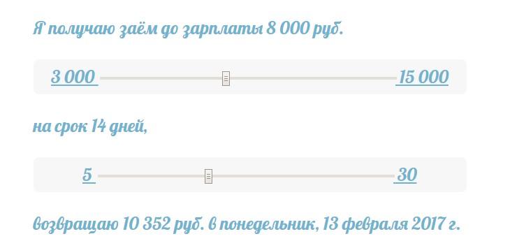 Кредитный калькулятор МФО «Займи Просто»