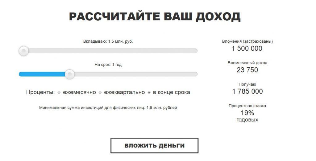 Калькулятор дохода для инвесторов на сайте МФО «Займи Просто»