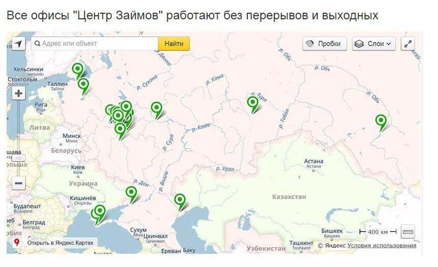 Офисы МФО Центр займов