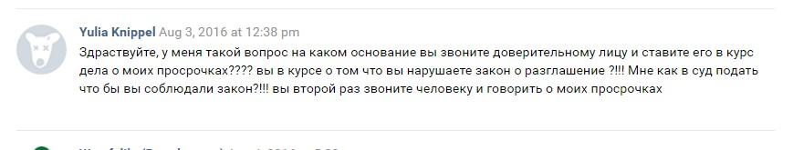 вестфалика займ отзывы должников частный кредит якутск