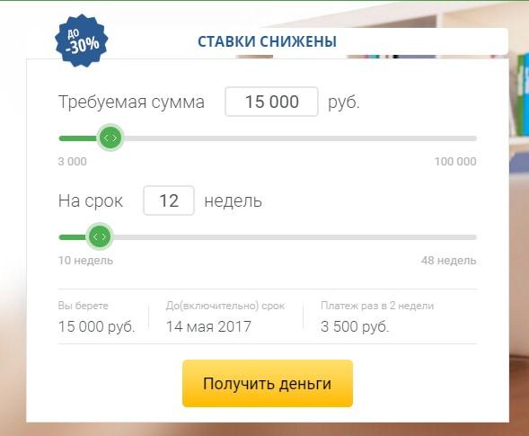 Рассчитатьплатежи - кредитный калькулятор
