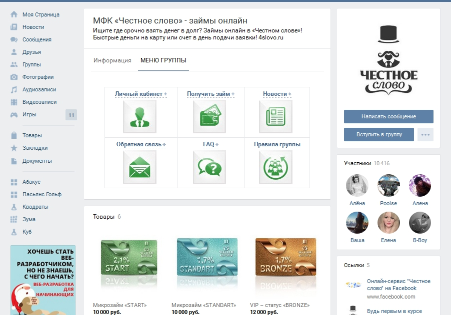 Группа Честное слово ВКонтакте