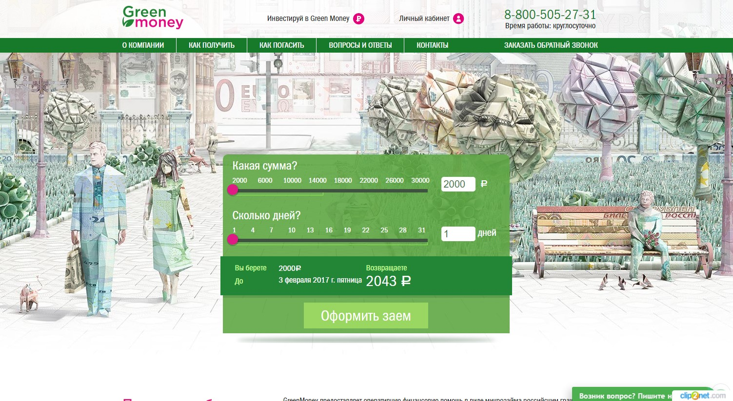 грин мани займ онлайн заявка как найти налоги по инн физического лица на сайте налоговой без регистрации