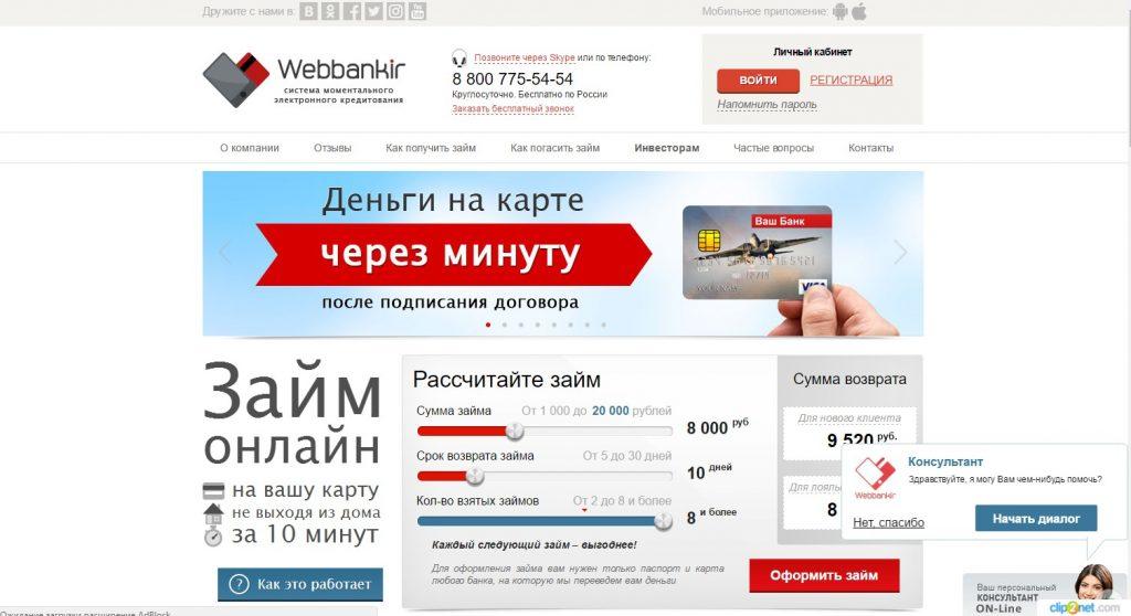 Сайт МФО Webbankir