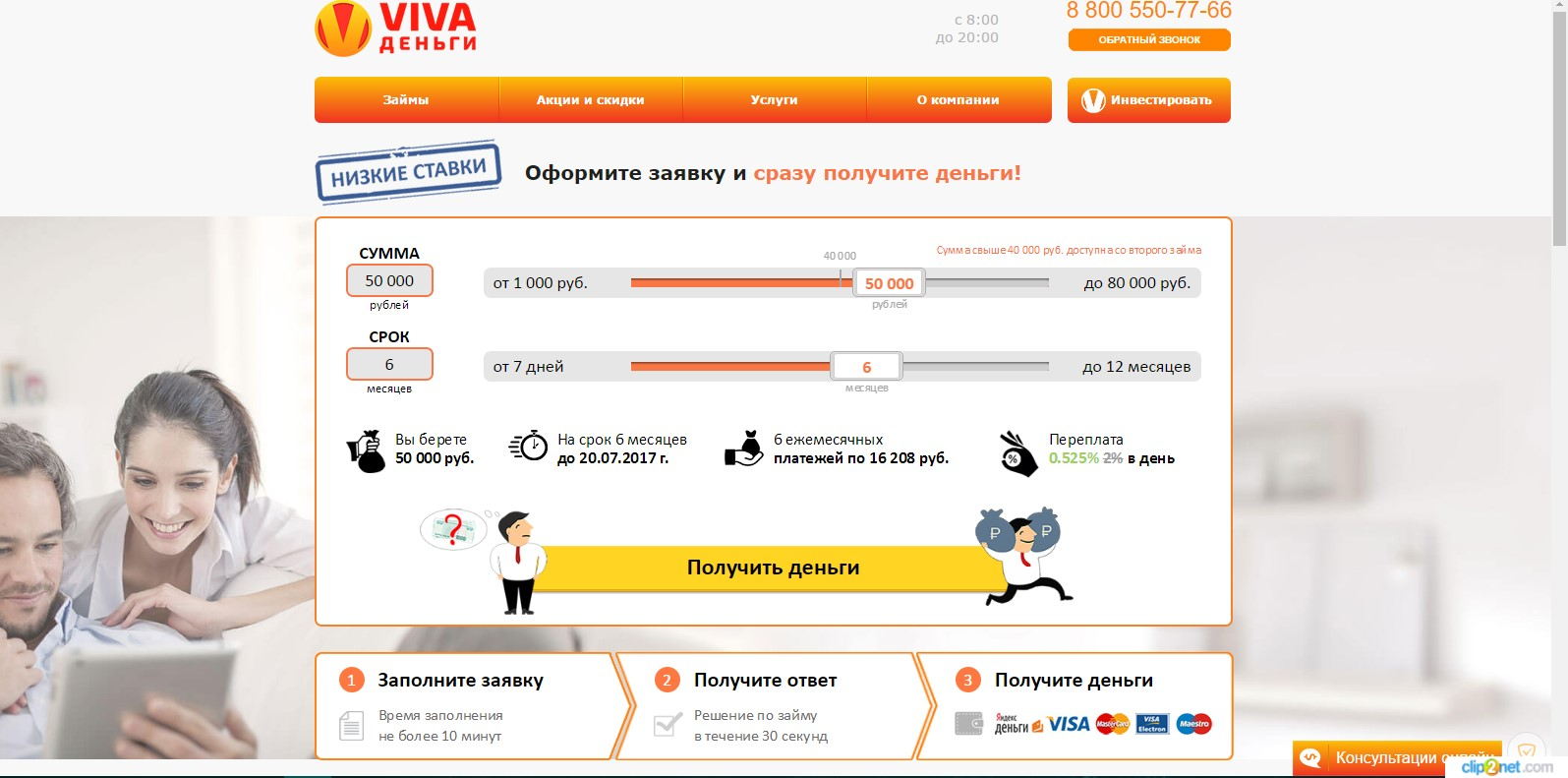 Viva деньги онлайн заявка на кредит взять кредит на карточку