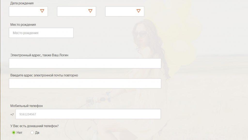 Заполнение анкеты на сайте