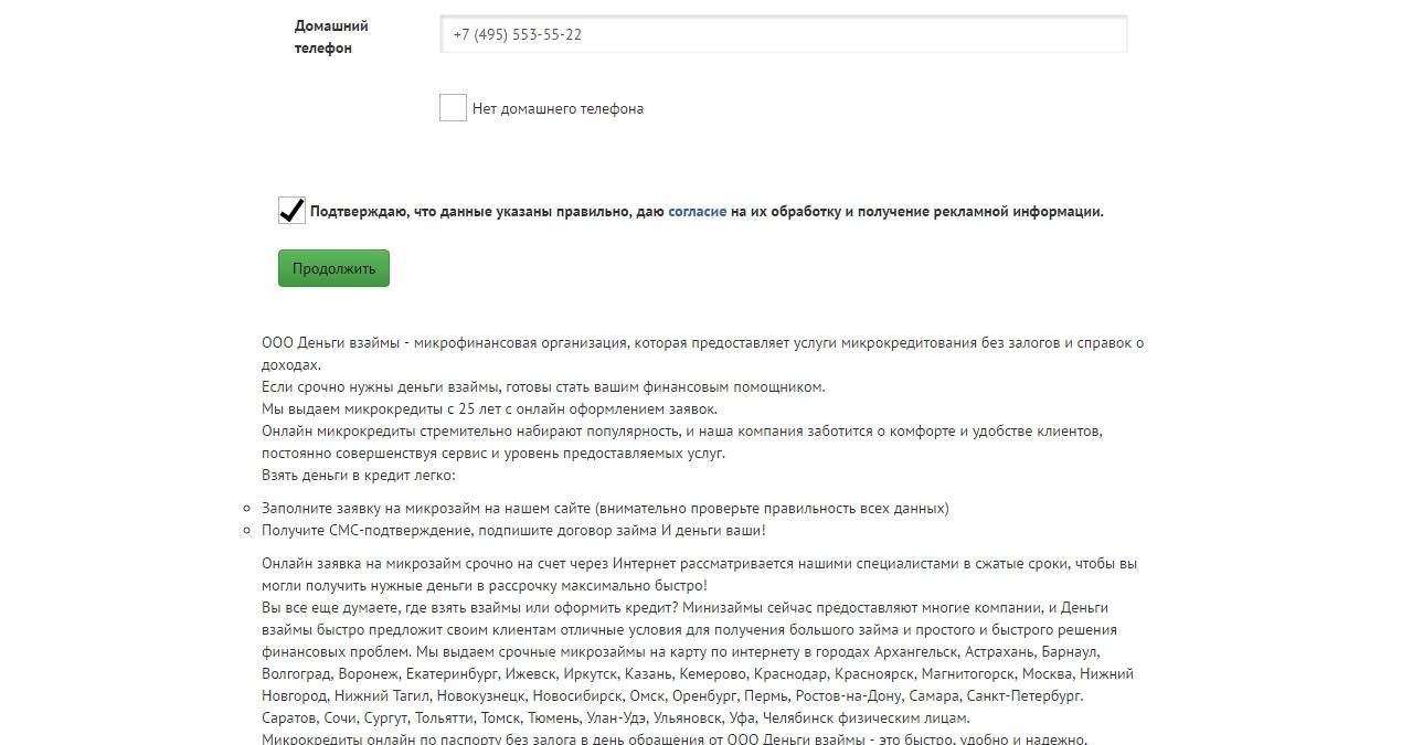 кредитная карта без справок о доходах в день обращения онлайн москва