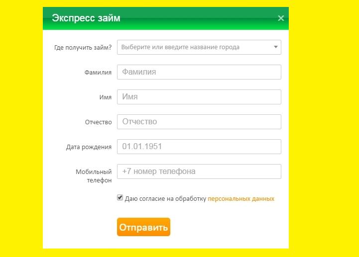 Онлайн банк газпромбанка личный кабинет регистрация