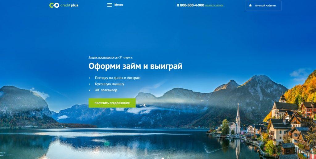 Сайт Кредит Плюс