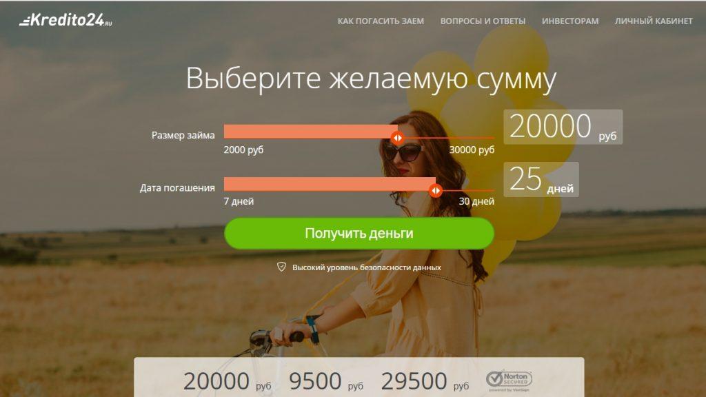 Сайт Кредито24
