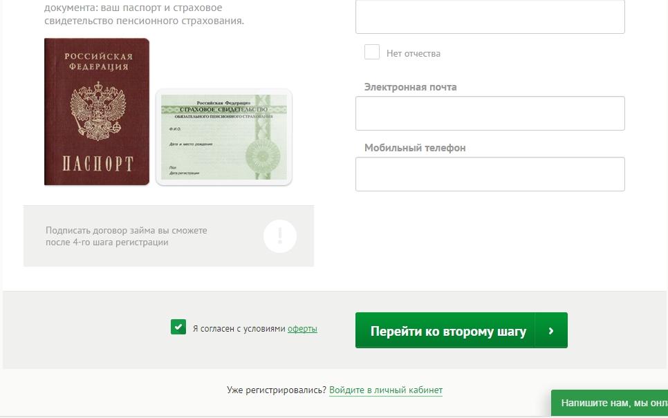 Регистрация на сайте Платиза