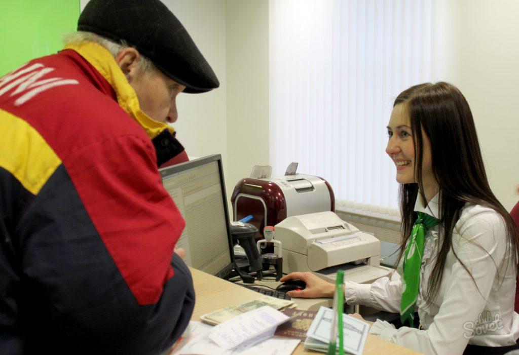 Погашение займа через банк