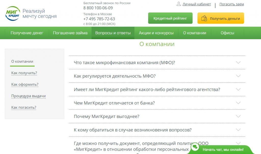 """Раздел """"Вопросы и ответы"""" на сайте МигКредит"""