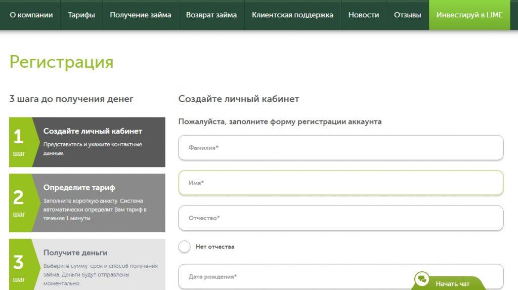 Регистрация в МФО Лайм-займ