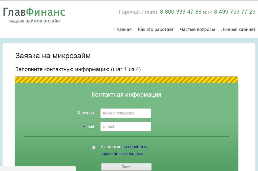 Регистрация на сайте Главфинанс