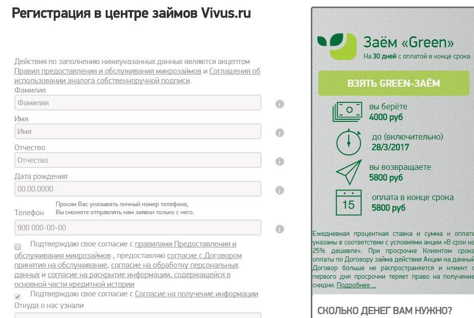 Регистрация на сайте Вивус