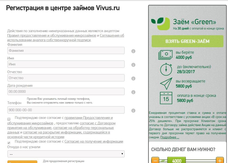 Vivus ru оплатить займ