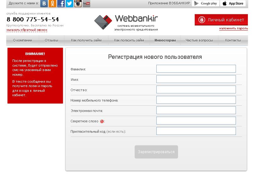 Регистрация в МФО Webbankir