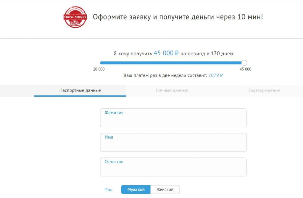 Регистрация в Оптимани