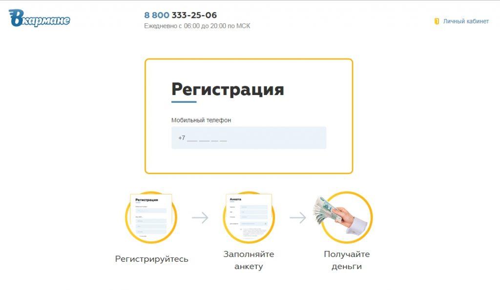 Регистрация в МФО ВКармане