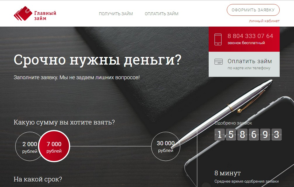 Сайт МФО Главный займ