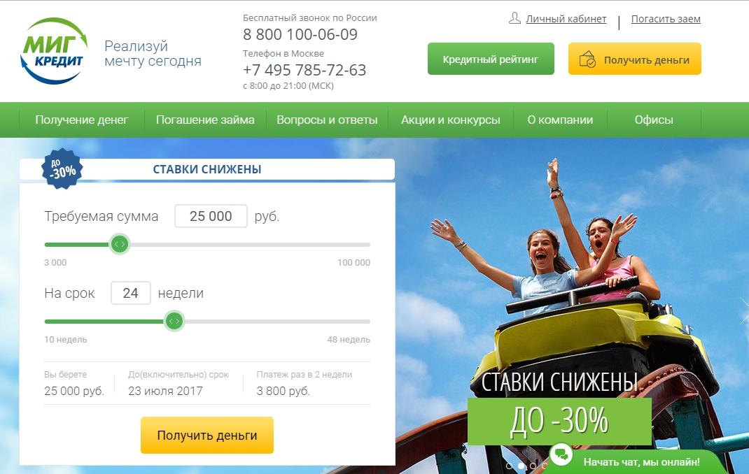 Официалтный сайт Миг Кредит