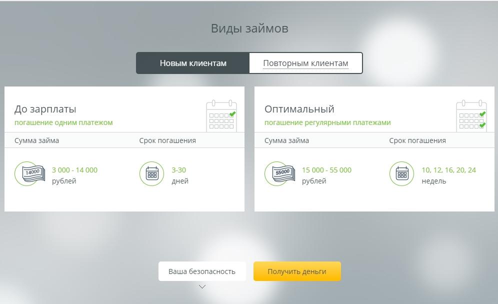 Виды займов компании МигКредит