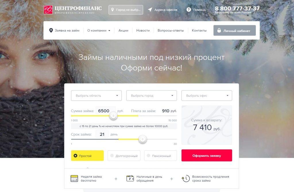 Сайт компании Центрофинанс