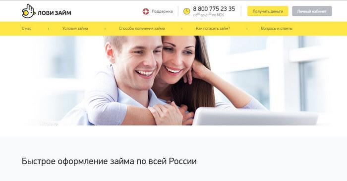 """Сайт МФО """"Лови займ"""""""