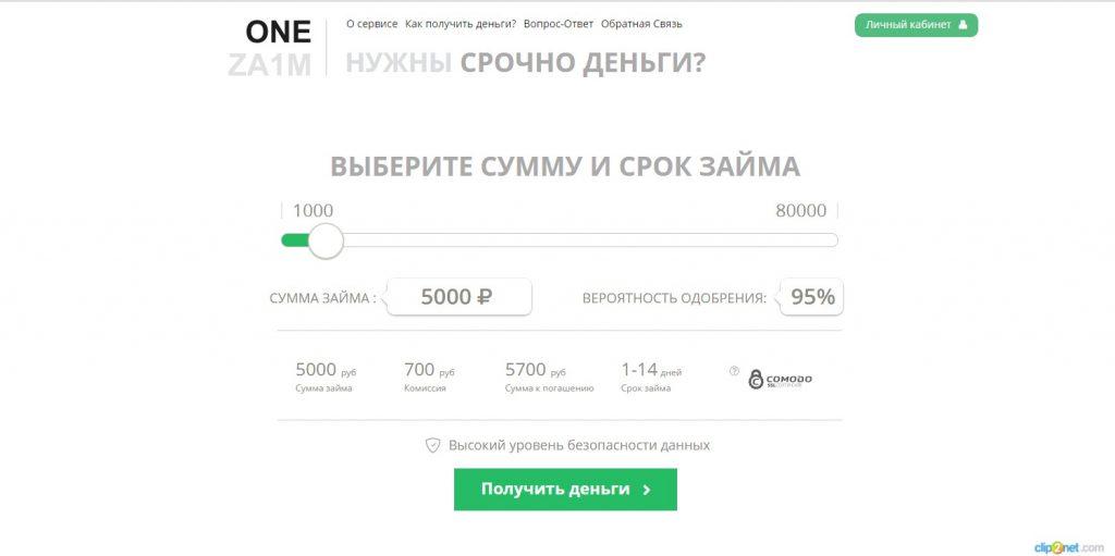 Онлайн-сервис Сервис Onezaim