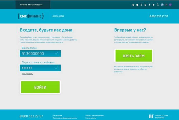 Сайт компании СМС Финанс