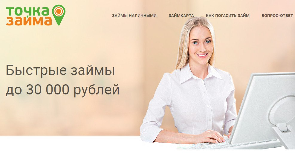 Сайт МФО «Точка займа»