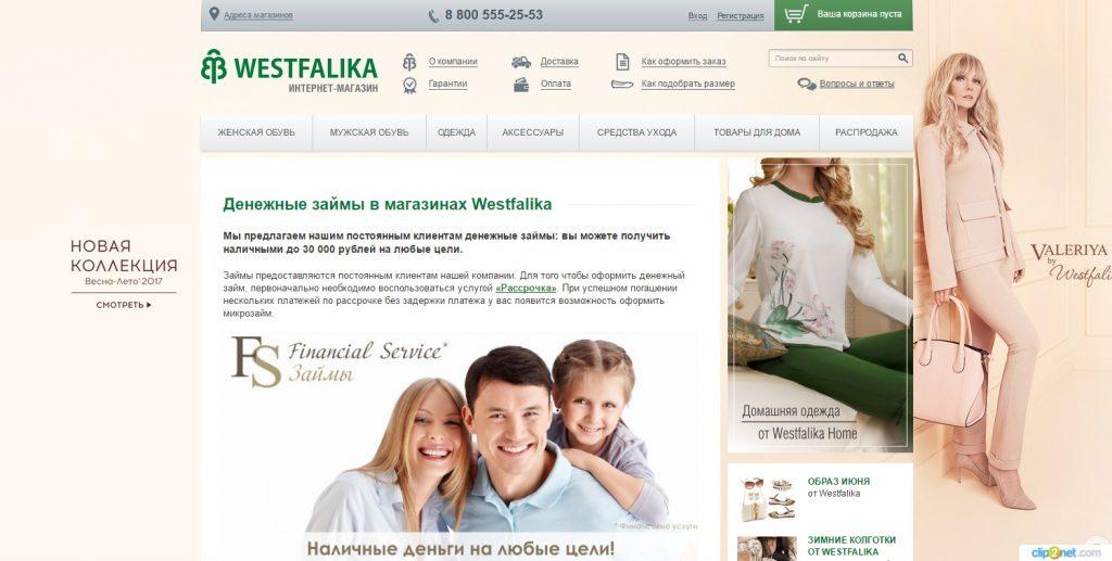Сайт от сети магазинов Вестфалика