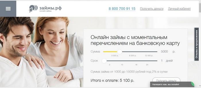 Сайт Займы.рф