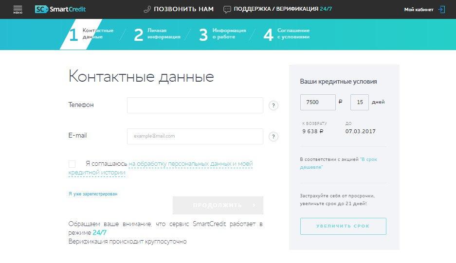 Подача заявки в Smart Kredit на микрозайм