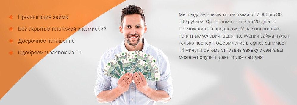 Условия получения займа на сайте «Точка займа»