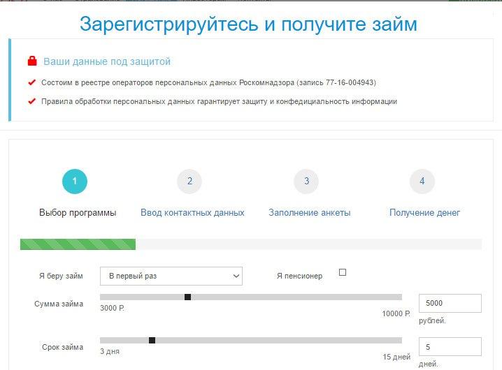 Регистрация на сайте МФО «Тройка займ»
