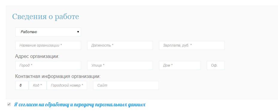 Согласие на обработку персональных данных на сервисе «Займи просто»