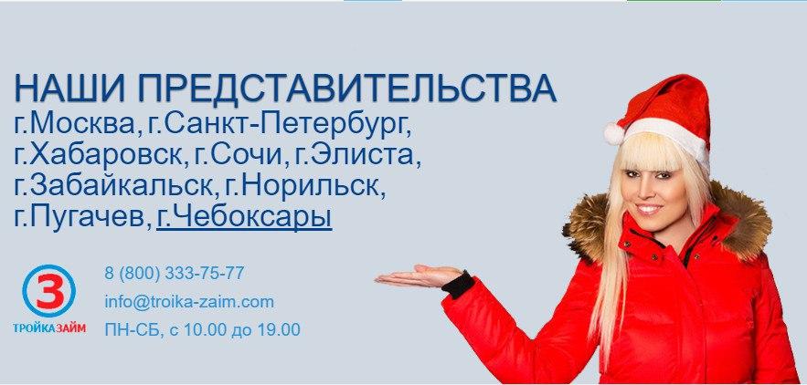 Адреса офисов МФО «Тройка займ»