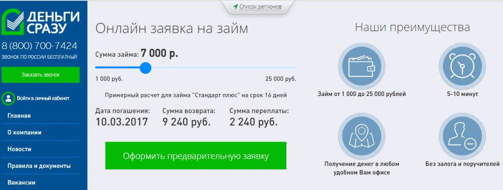 Как подать заявку на сайте МФО «Деньги сразу»