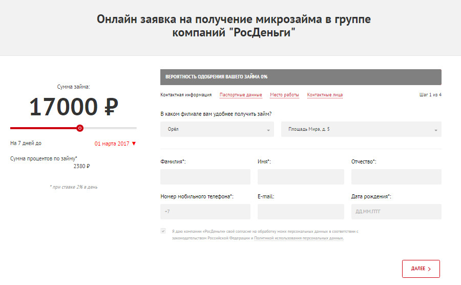 Заявка на микрозайм РосДеньги онлайн