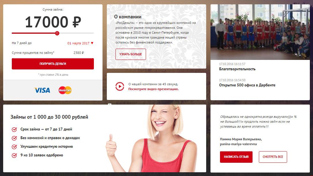 проверить заявку на кредит русский стандарт