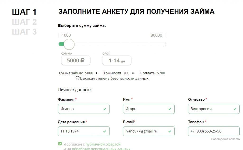 Заполнение анкеты на Onezaim